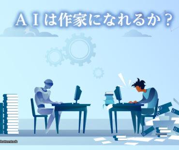 AIは作家になれるか?