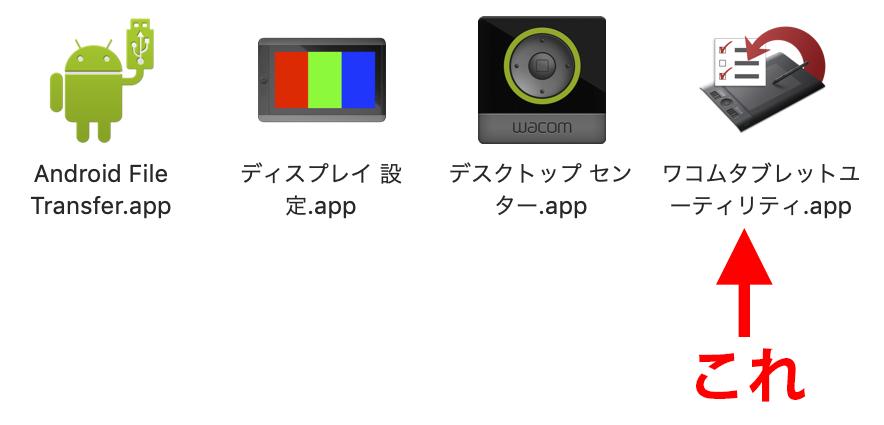 古いワコムタブレット(Intuos3)をMojave(10.14)で使う方法