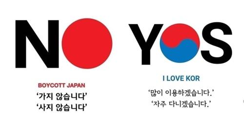 日本製品不買運動のマークに対抗して