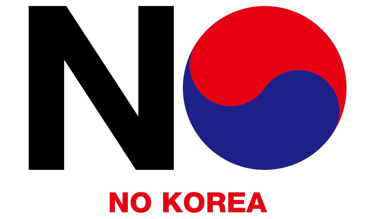 「ノー・ジャパン」旗を日本製プリンタで作る愚