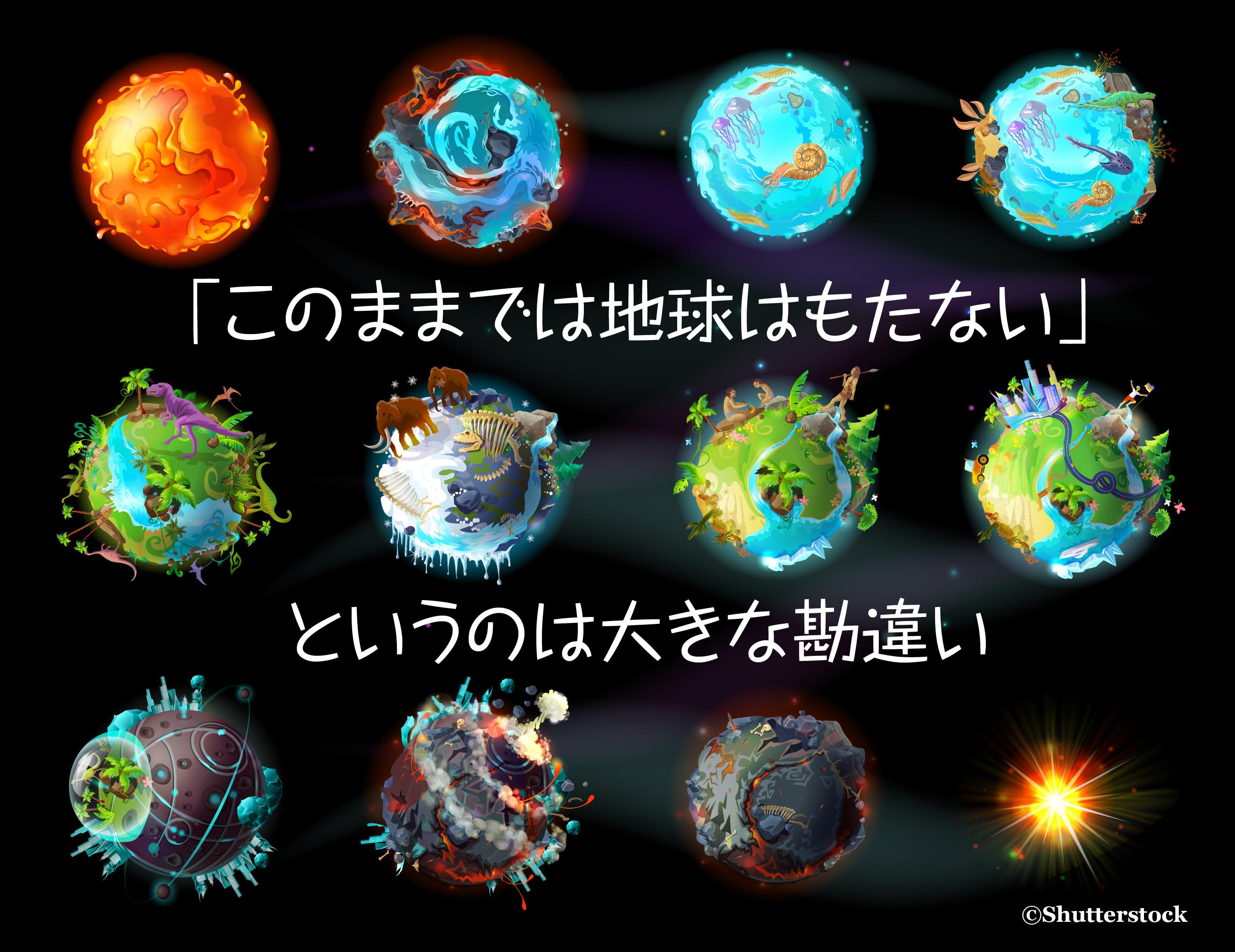 「このままでは地球はもたない」というのは大きな勘違い