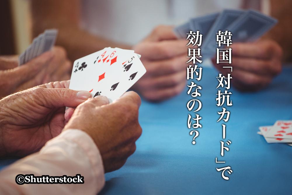 韓国「対抗カード」で効果的なのは?