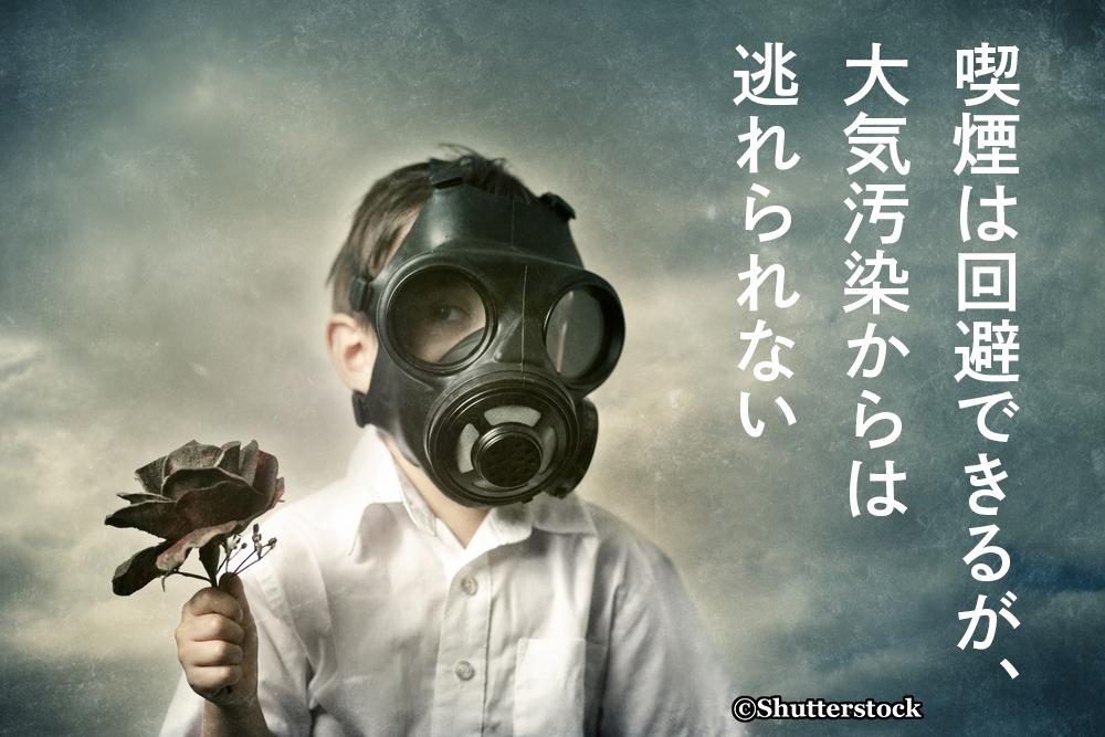 喫煙は回避できるが、大気汚染からは逃れられない