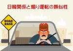 日韓関係と煽り運転の類似性