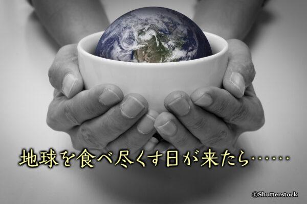 地球を食べ尽くす日が来たら……