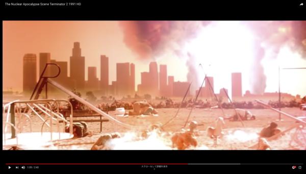 ターミネーター2の核爆発シーン
