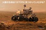 火星の生命は1970代に見つかっていたかも?