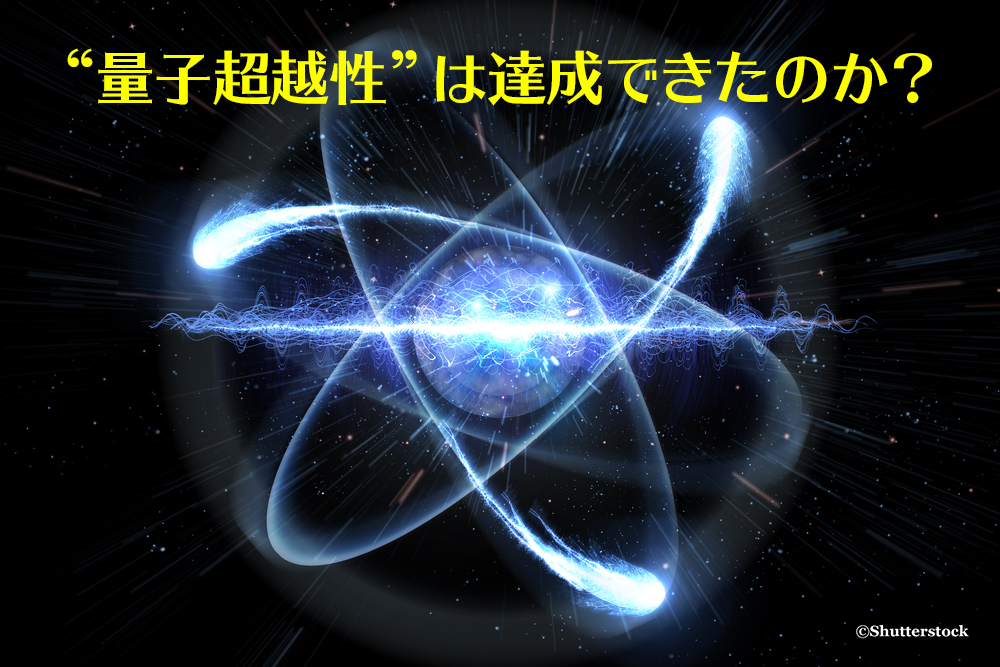 """""""量子超越性""""は達成できたのか?"""