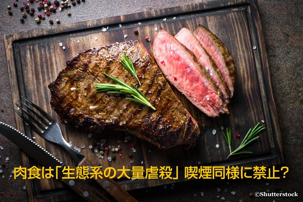 肉食は「生態系の大量虐殺」 喫煙同様に禁止?