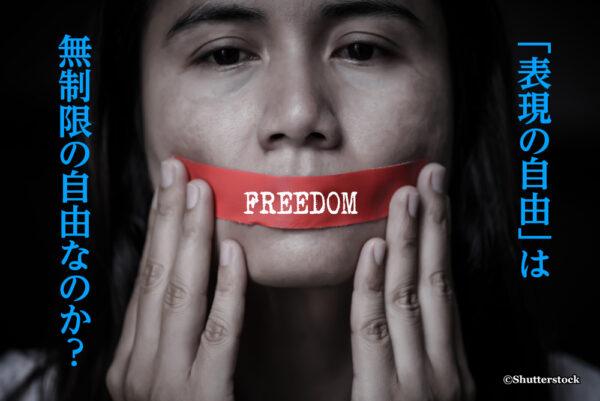 「表現の自由」は無制限の自由なのか?