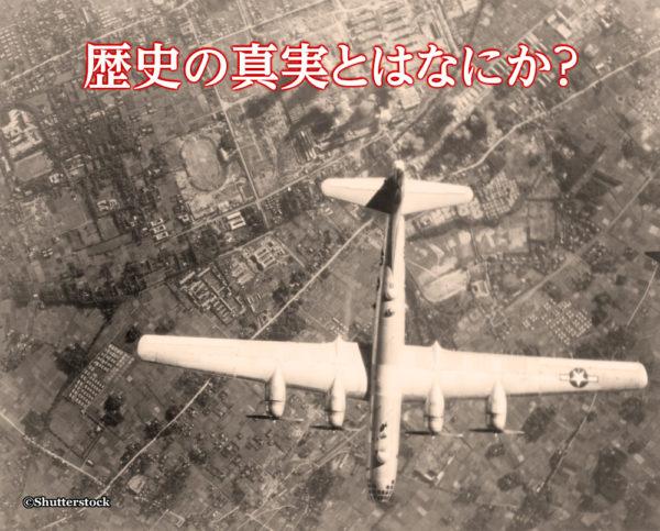 B29による空爆