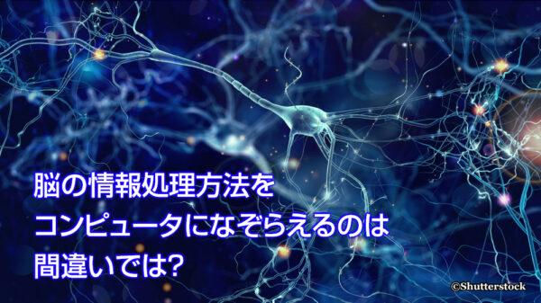 脳の情報処理方法をコンピュータになぞらえるのは間違いでは?