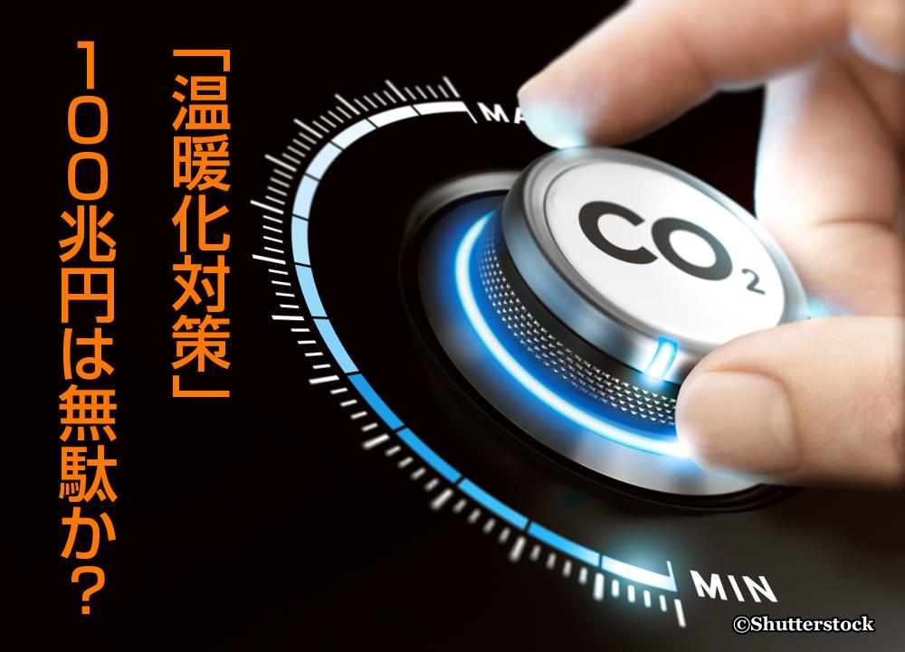 「温暖化対策」100兆円は無駄か?