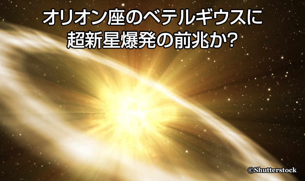 オリオン座のベテルギウスに超新星爆発の前兆か?