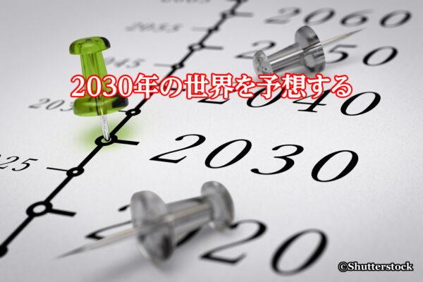 2030年の世界を予想する