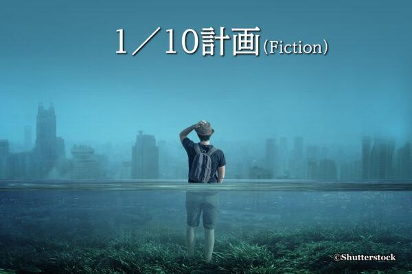 1/10計画(Fiction)