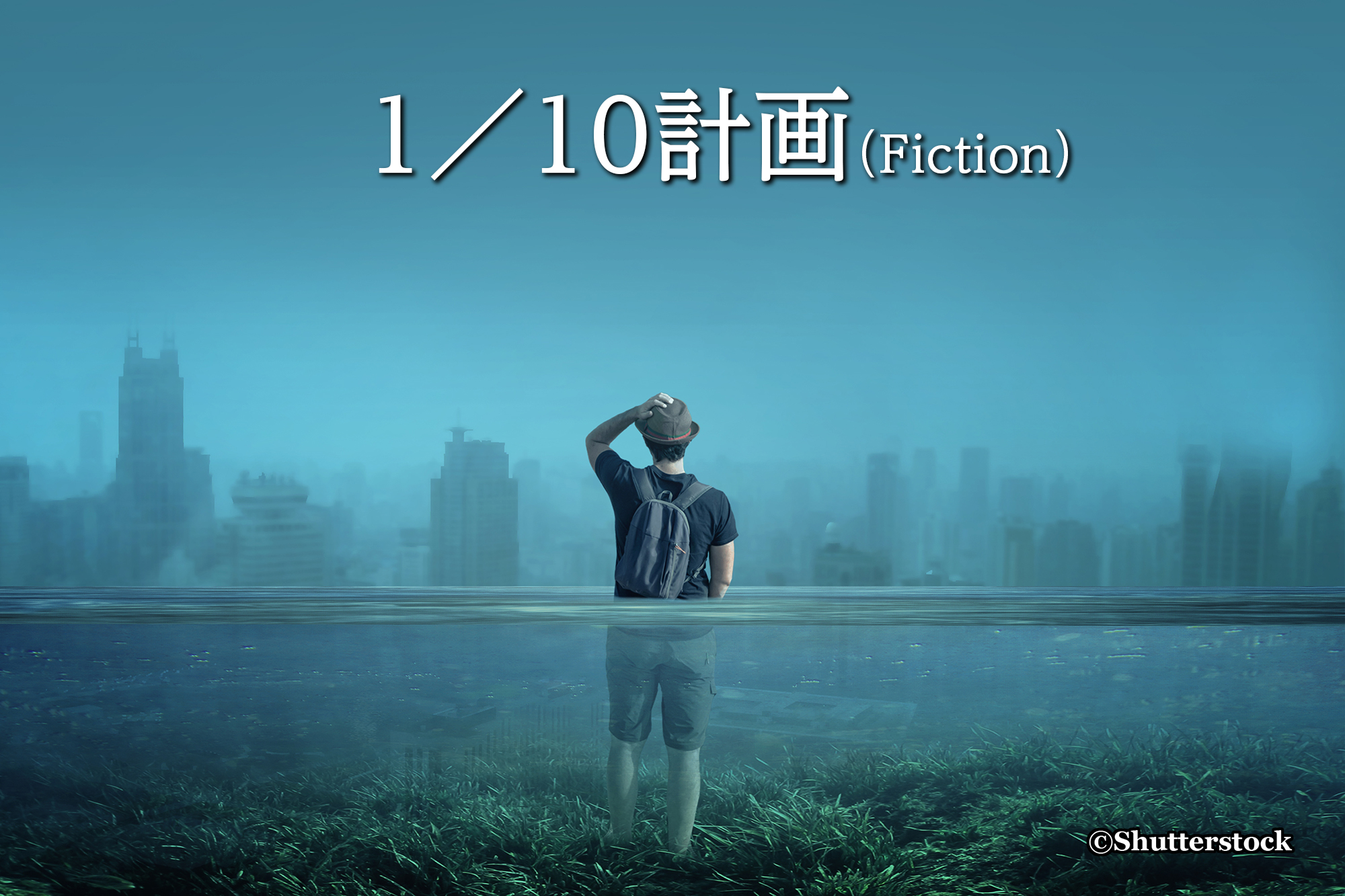 1/10計画(Fiction)