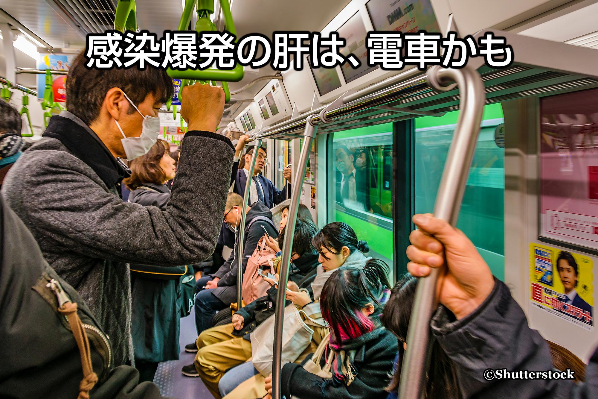 感染爆発の肝は、電車かも