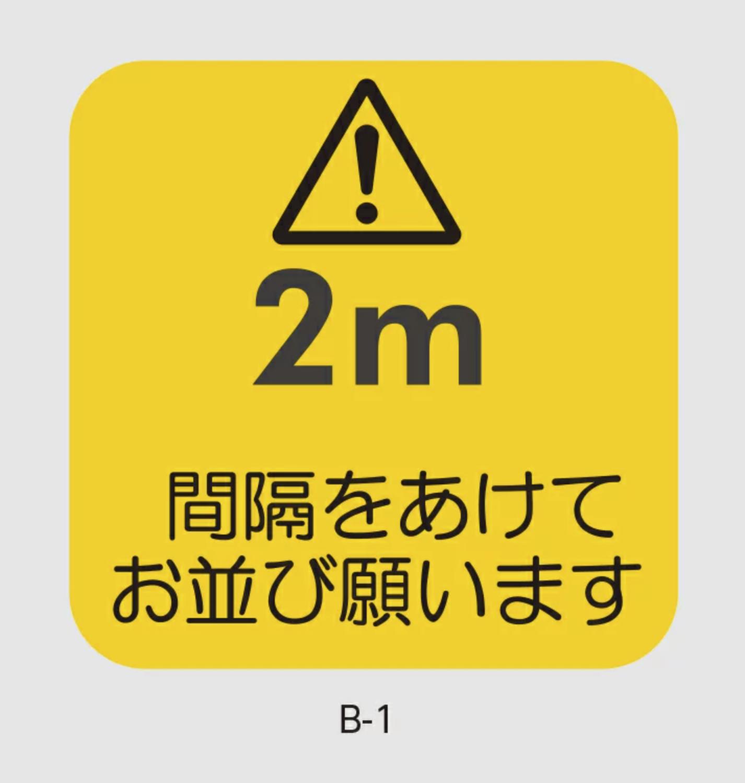 その「2m」シールは間違い