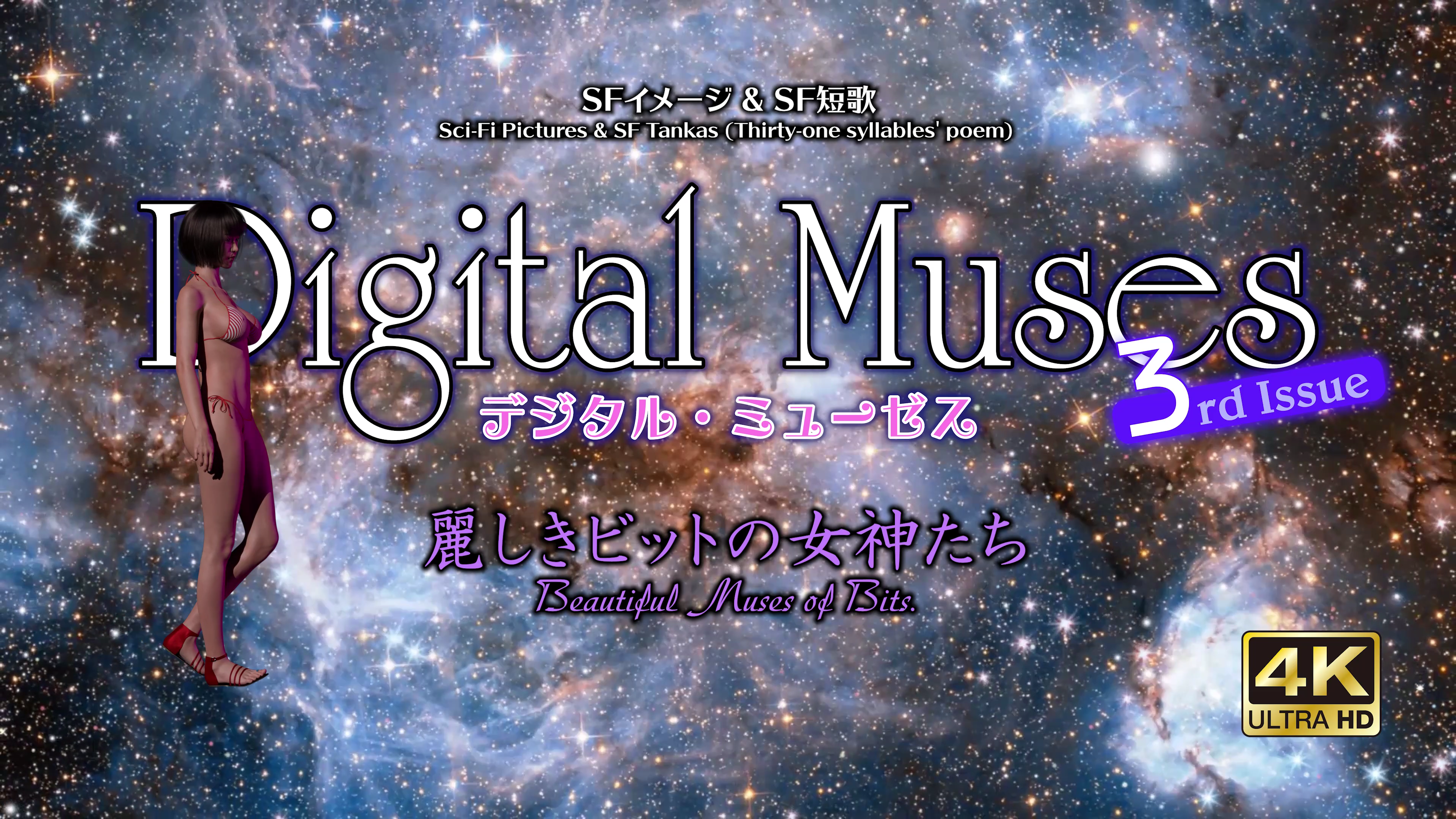 Digital Muses 3rd Issueを公開
