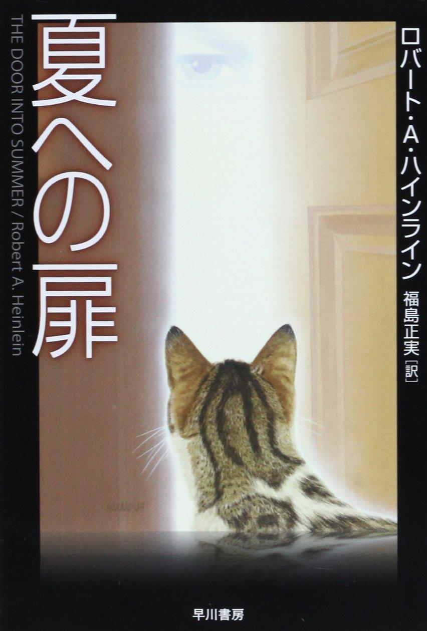 『夏への扉』日本で映画化とな?