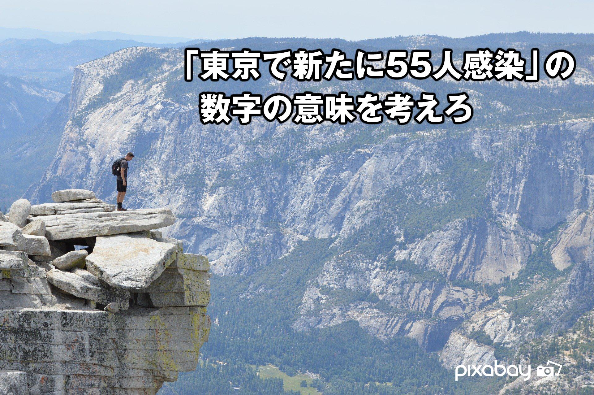 「東京で新たに55人感染」の数字の意味を考えろ