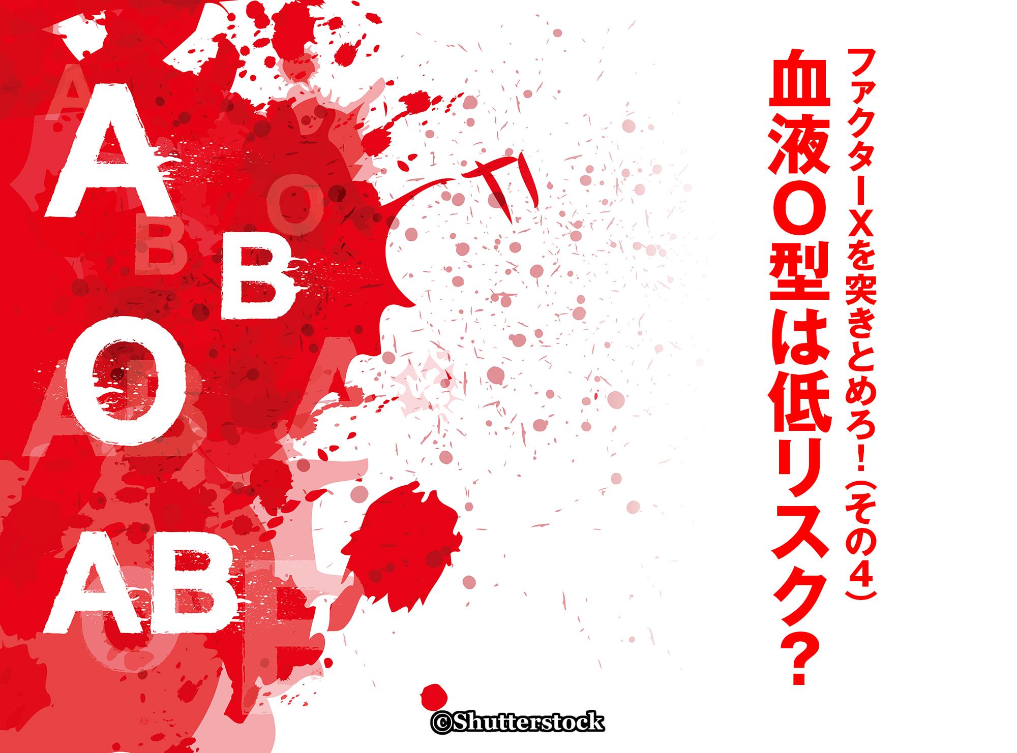 ファクターXを突きとめろ!(その4)血液O型は低リスク?