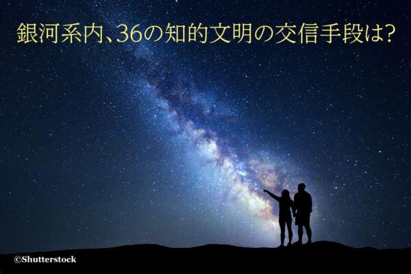 銀河系内、36の知的文明の交信手段は?