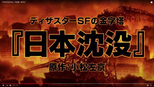 『日本沈没2020』