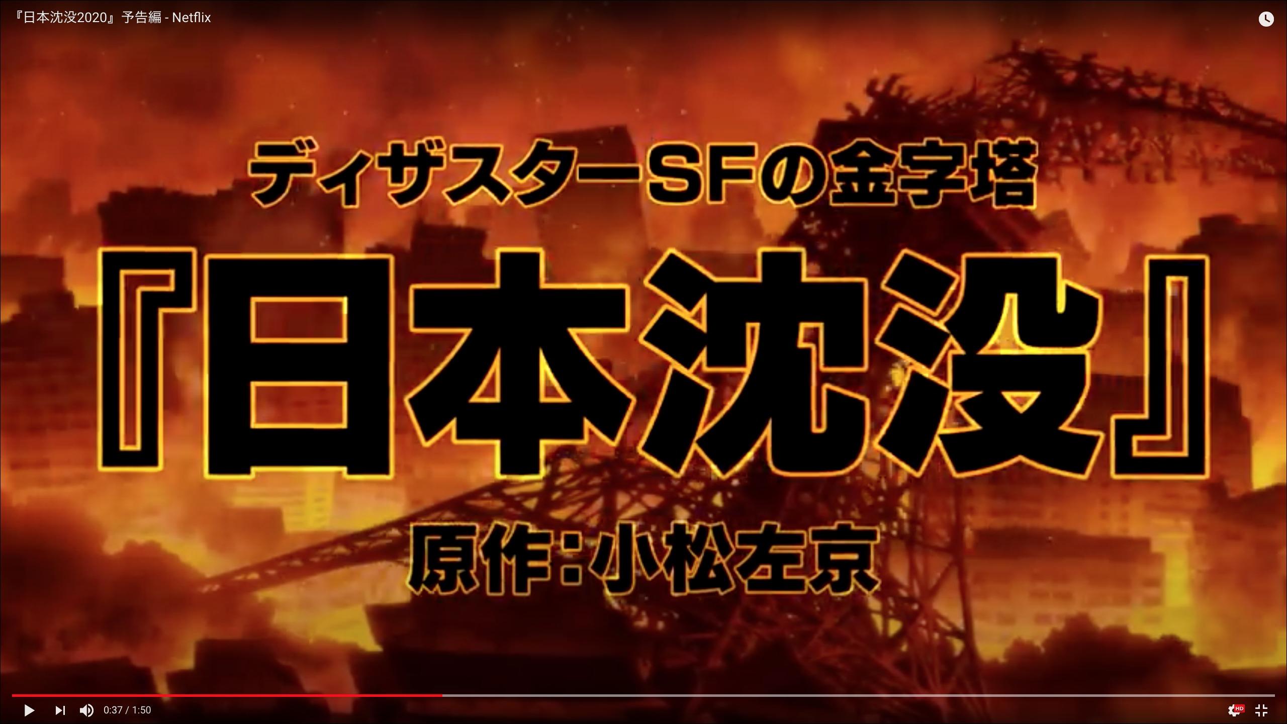 【レビュー】日本沈没2020