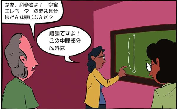 宇宙エレベーターの可能性は?