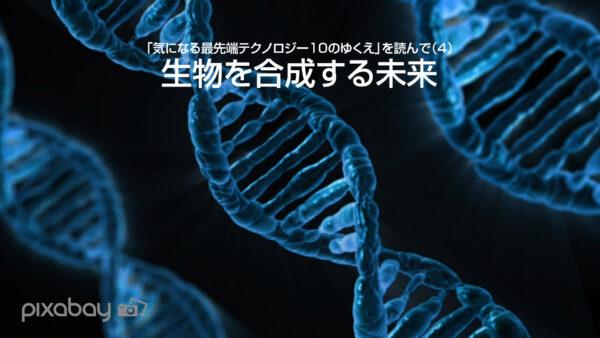 生物を合成する未来