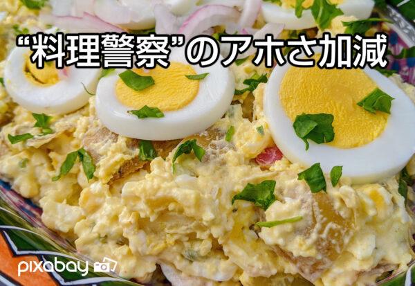 """""""料理警察""""のアホさ加減"""