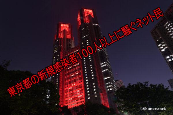 東京都の新規感染者100人以上に騒ぐネット民