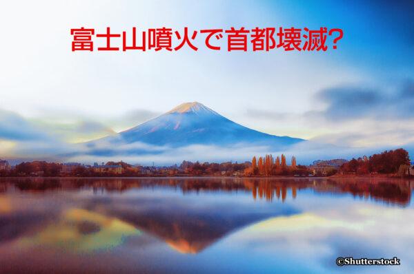 富士山噴火で首都壊滅?