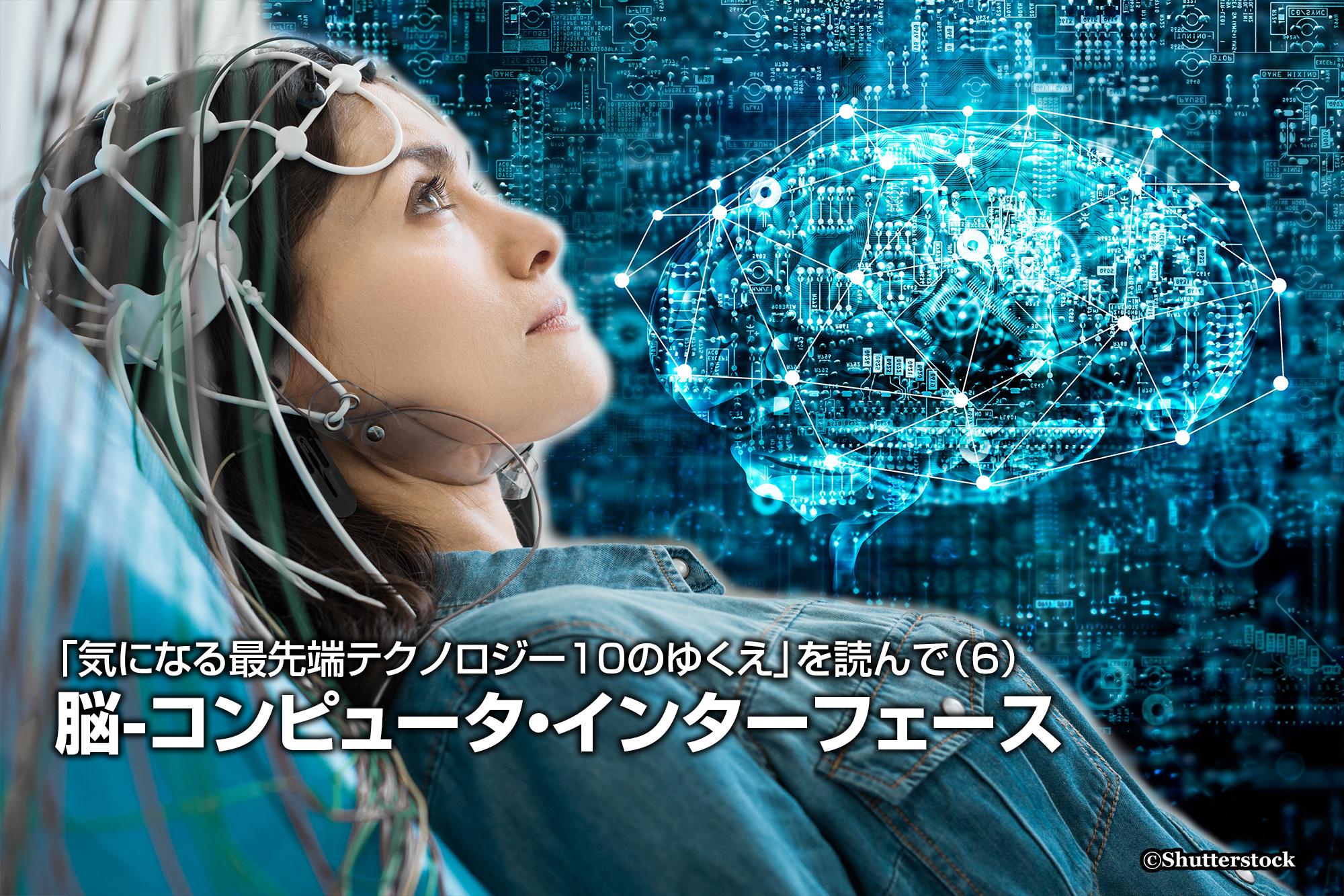 「気になる最先端テクノロジー10のゆくえ」を読んで(6)