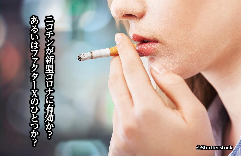 ニコチンが新型コロナに有効か? あるいはファクターXのひとつか?