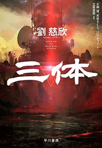 SF小説「三体」をNetflixでドラマ化