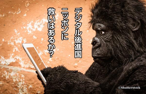 デジタル後進国ニッポンに救いはあるか?