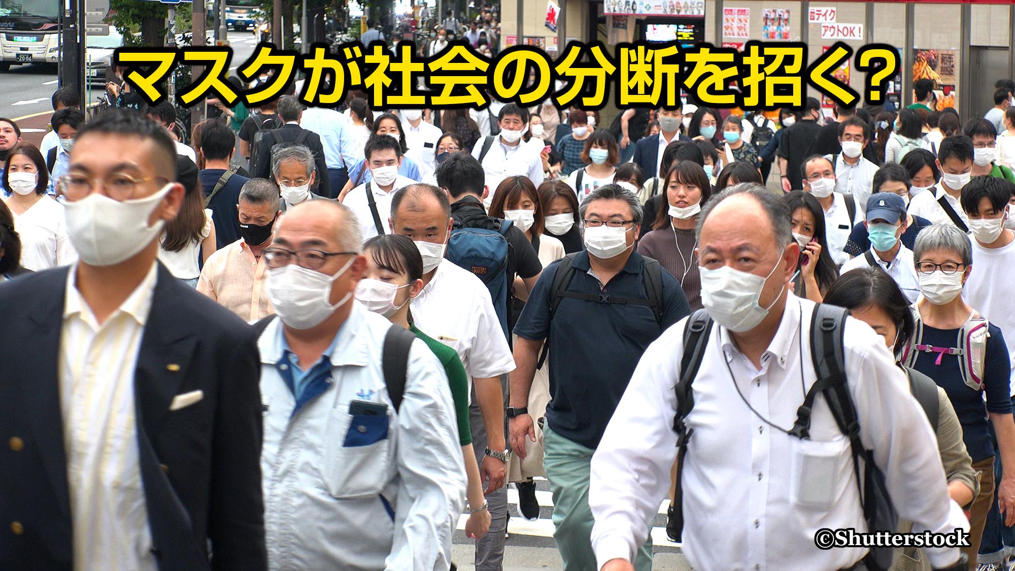 マスクが社会の分断を招く?
