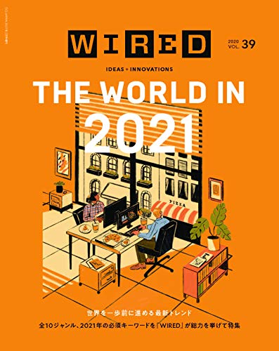 WIRED VOL.39「THE WORLD IN 2021」を読んで