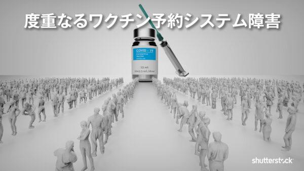 度重なるワクチン予約システム障害