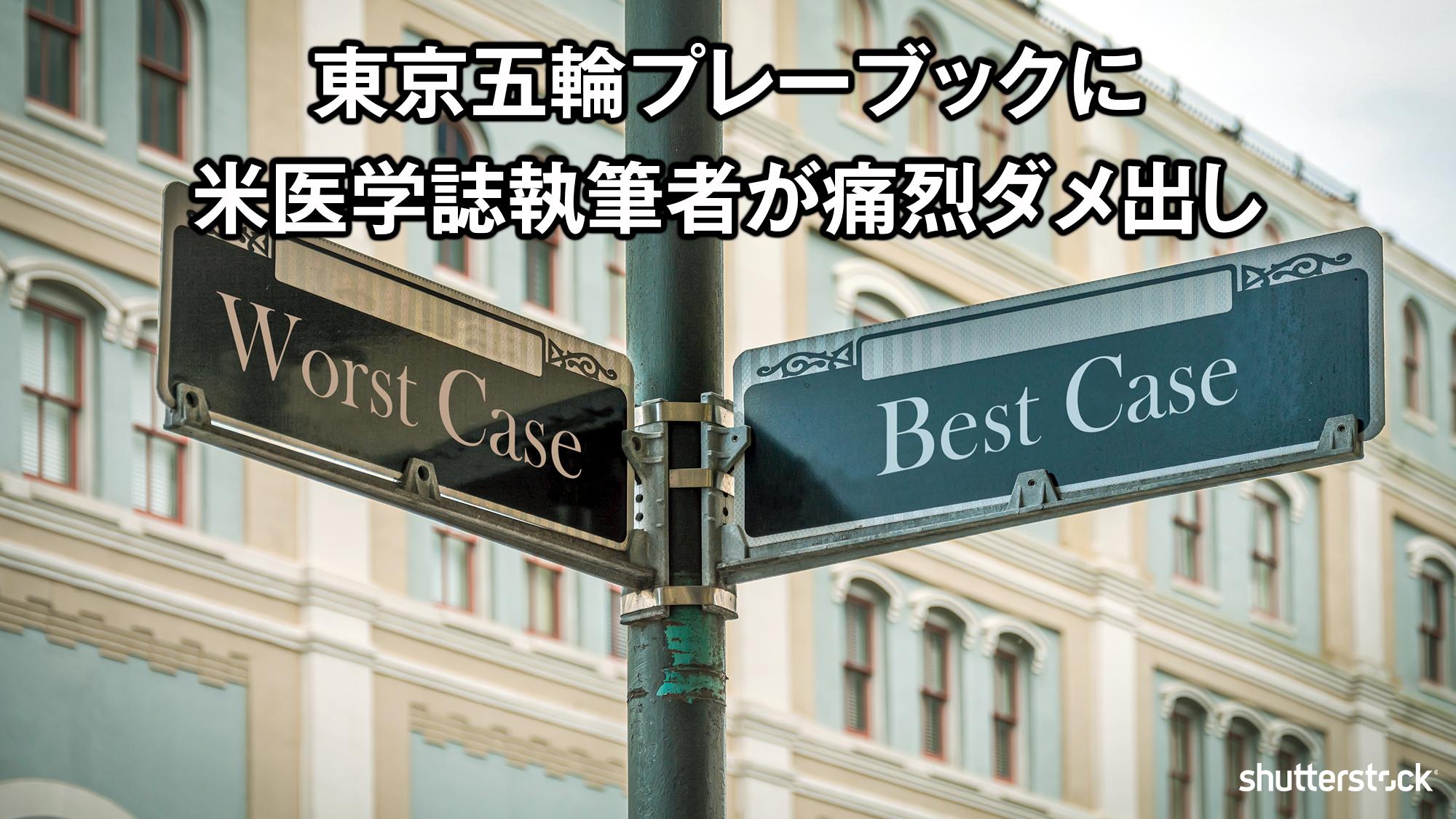 東京五輪プレーブックに米医学誌執筆者が痛烈ダメ出し