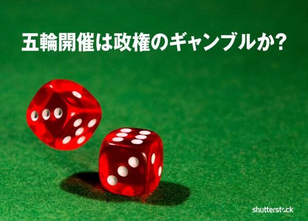五輪開催は政権のギャンブルか?