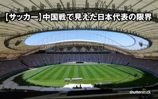 【サッカー】中国戦で見えた日本代表の限界